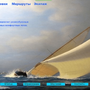 дизайн сайта яхты